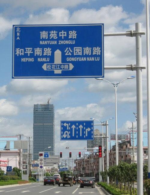 交通指示标志牌