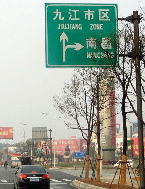 交通指示牌标志牌